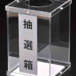 折りたためる抽選箱 透明