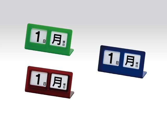 万年カレンダーL2型