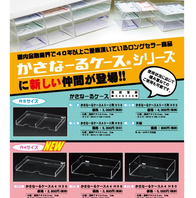 アイドウ通信 Vol.4 -かさなーるケースシリーズ
