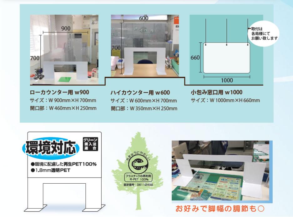 郵便局仕様飛沫防止透明ボード