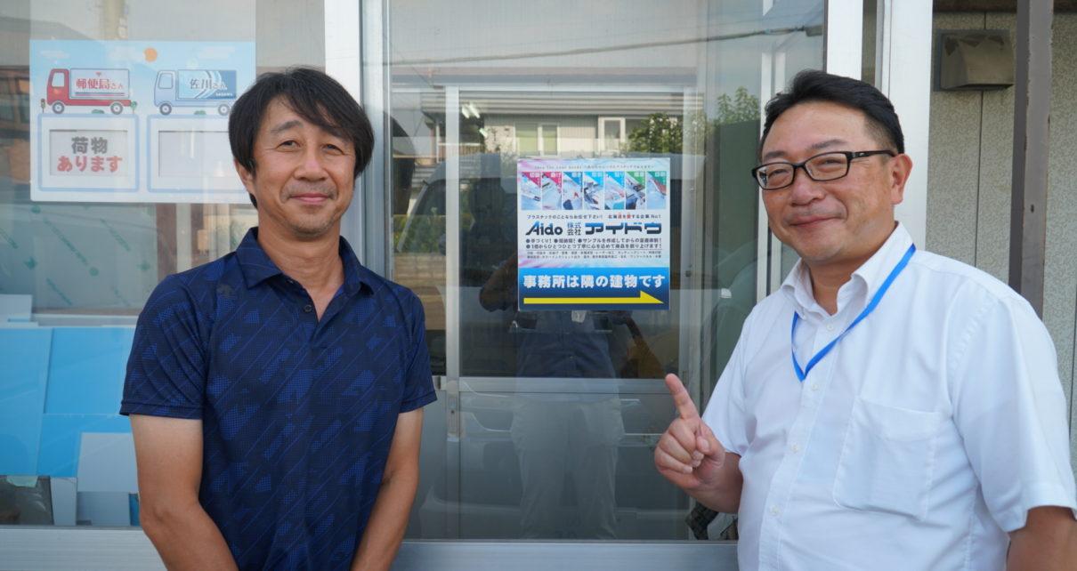 札幌 プラスチック アイドウ 原田雅彦 飛沫防止