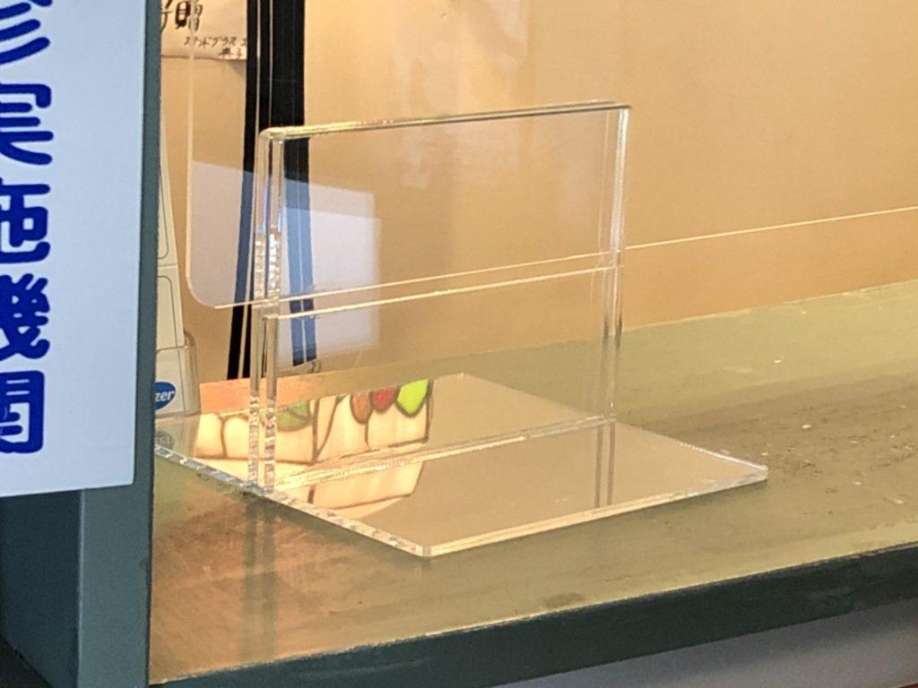 株式会社アイドウ 札幌 西区西野 プラスチック 飛沫感染防止 パーテーション パネル アクリル