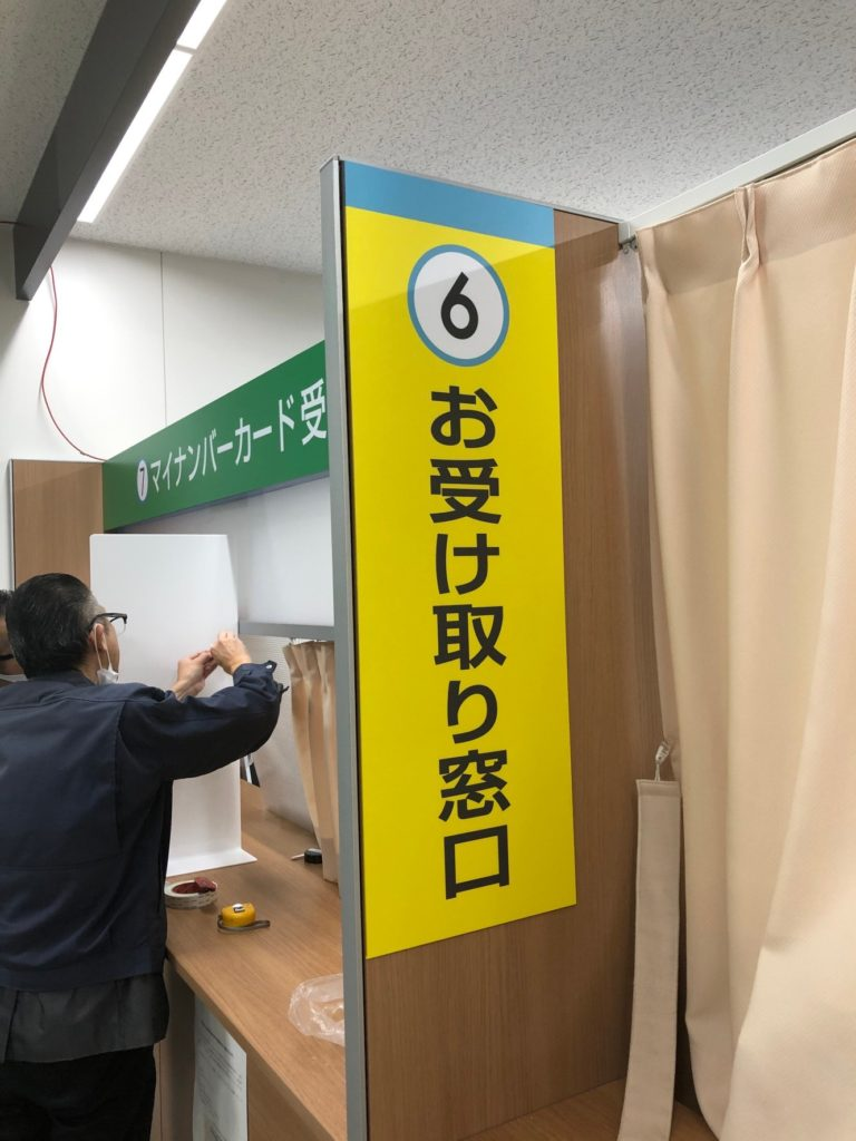 飛沫防止 パーテーション シート 株式会社アイドウ プラスチック加工 飛沫防止パーテーション コロナ 札幌 役所