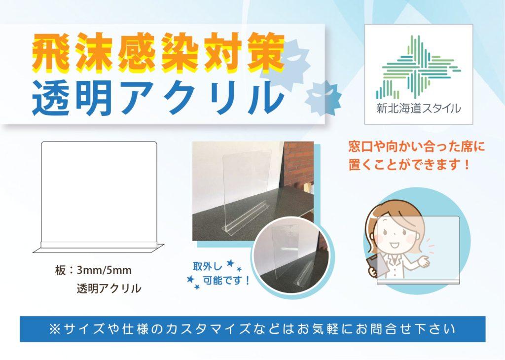 【横向き】飛沫感染対策透明アクリル