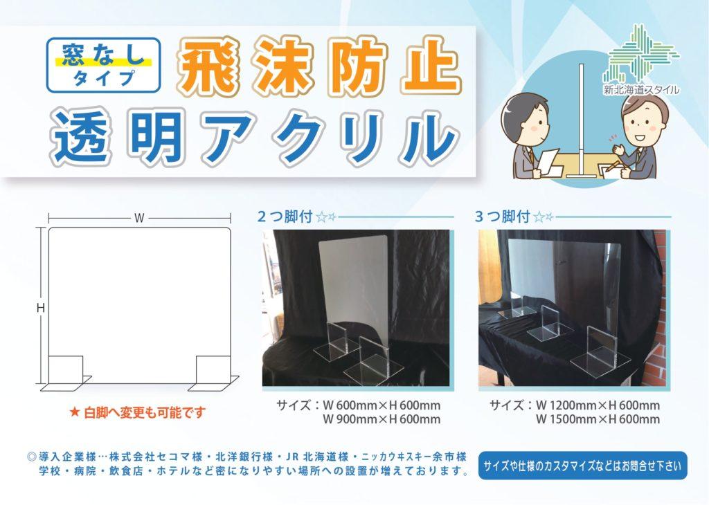 【横向き】窓なしタイプ飛沫防止透明アクリル
