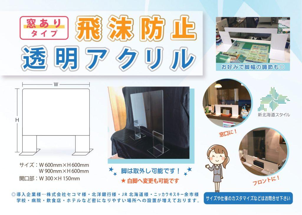 【横向き】窓ありタイプ飛沫防止透明アクリル