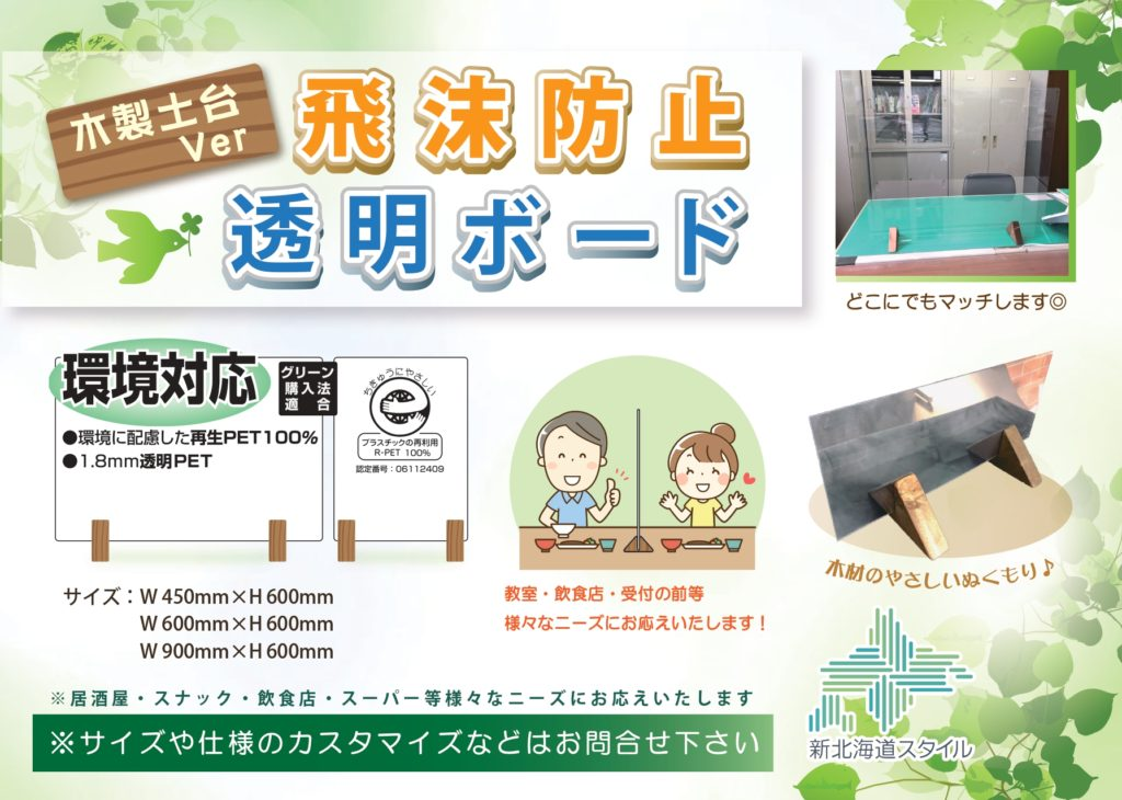 【横向き】木製土台バージョン