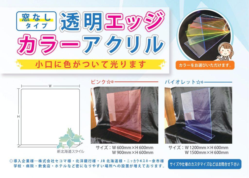 【横向き】窓なしタイプ透明エッジカラーアクリル