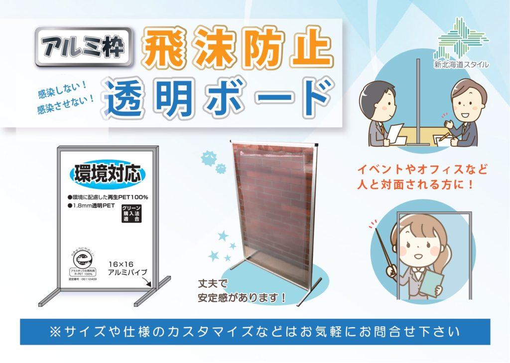 【横向き】アルミ枠 飛沫防止透明ボード