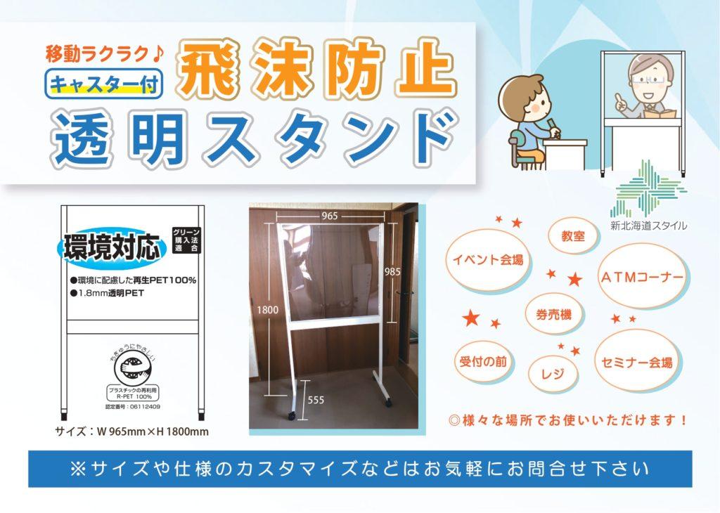 【横向き】 飛沫防止透明スタンド