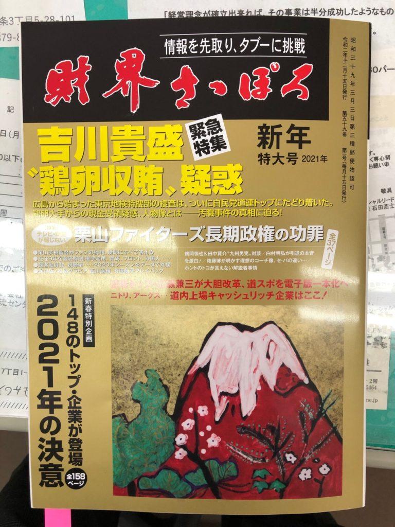 財界さっぽろ 2021年新年特大号 株式会社アイドウ プラスチック 飛沫防止 パーテーション 札幌