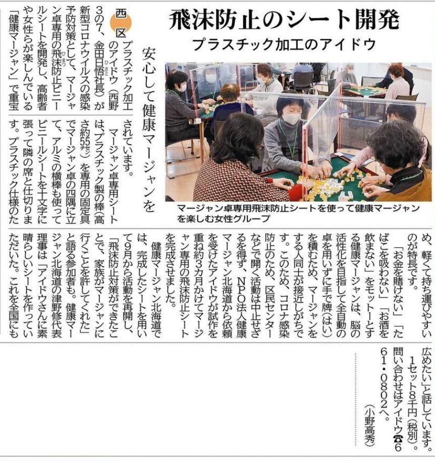 株式会社アイドウ 札幌 プラスチック 加工 飛沫防止 マージャン
