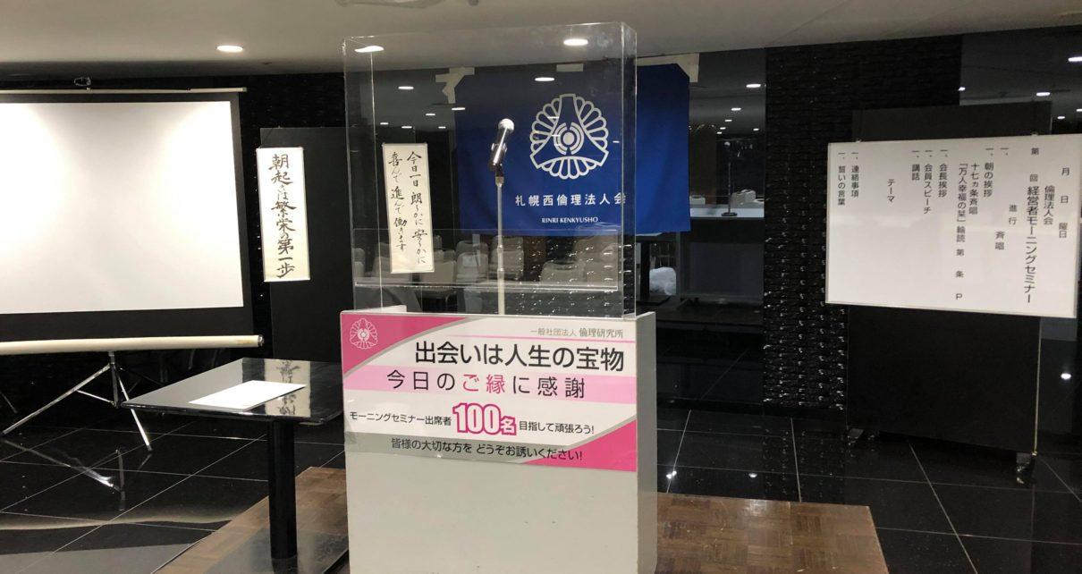 プラスチック加工 アイドウ 札幌 飛沫感染防止 コロナ