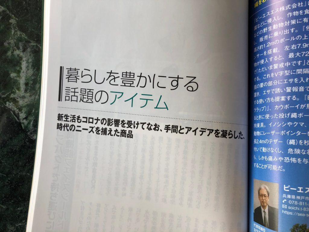ミスター・パートナー 株式会社アイドウ プラスチック加工 札幌 飛沫防止 コロナ パネル