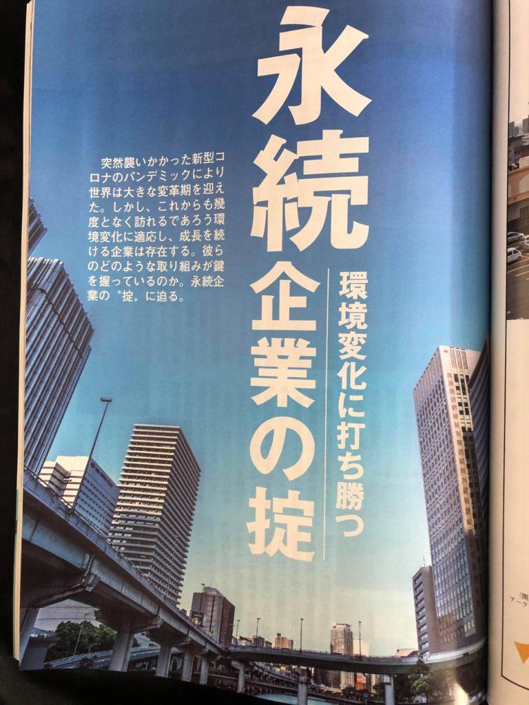 財界さっぽろ 株式会社アイドウ 札幌 プラスチック加工 アクリル 飛沫防止パネル