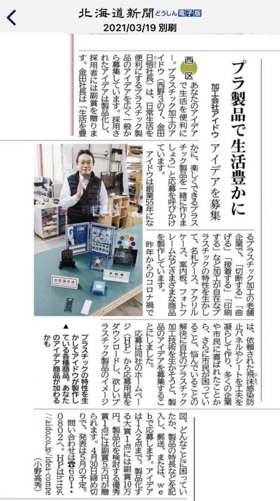 さっぽろ10区 北海道新聞 小野高秀 株式会社アイドウ 金田日悟