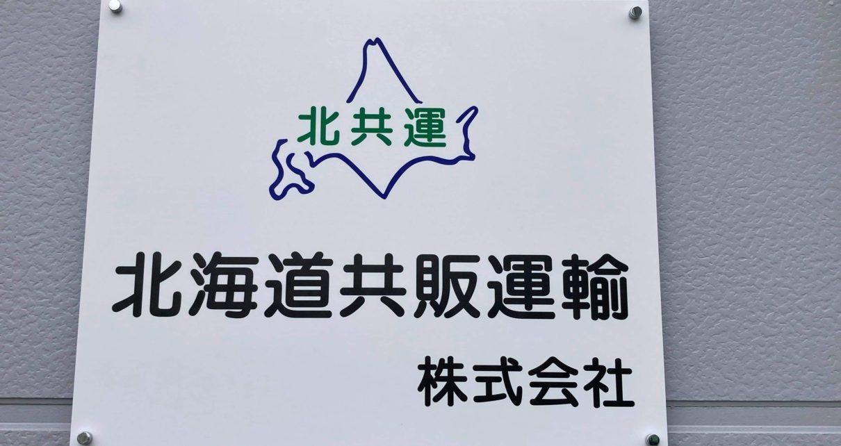 株式会社アイドウ 札幌 看板製作 プラスチック加工