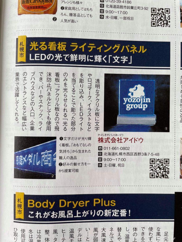 株式会社アイドウ 日経トレンディ 6月号 札幌 ライティングパネル プラスチック加工