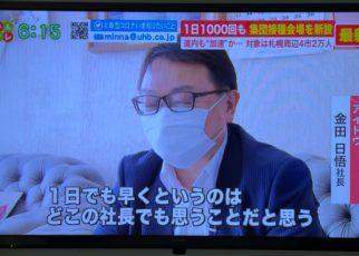 株式会社アイドウ みんテレ UHB 飛沫防止パネル プラスチック加工