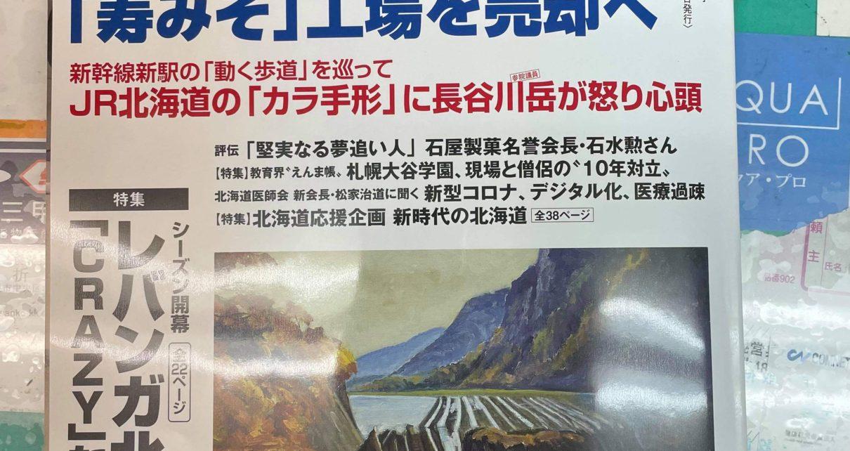 財界さっぽろ 株式会社アイドウ 札幌 プラスチック加工 オーダーメイド